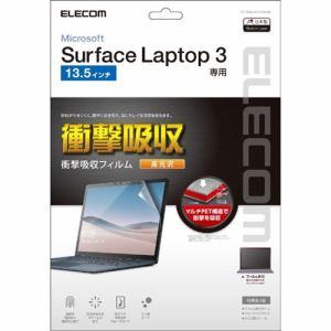 エレコム EF-MSL3FLFPAGN Surface Laptop 3用 衝撃吸収 防指紋 光沢 13.5インチ
