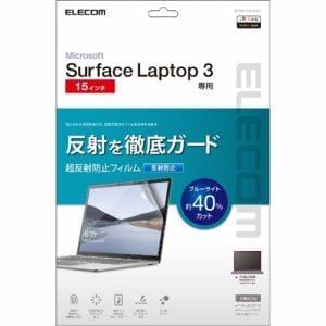エレコム EF-MSL3LFLBLKB Surface Laptop 3用 超反射防止 ブルーライトカット 15インチ