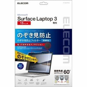 エレコム EF-MSL3LPFNS2 Surface Laptop 3用 のぞき見防止フィルタ ナノサクション 15インチ