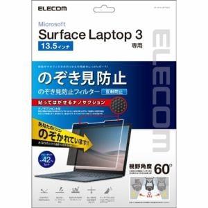 エレコム EF-MSL3PFNS2 Surface Laptop 3用 のぞき見防止フィルタ ナノサクション 13.5インチ