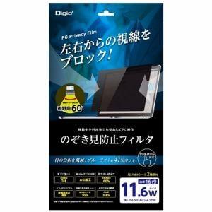 ナカバヤシ SF-FLGPV116W PC用のぞき見防止フィルム 11.6インチWIDE用  W256.5×H144.5×D0.39(mm)