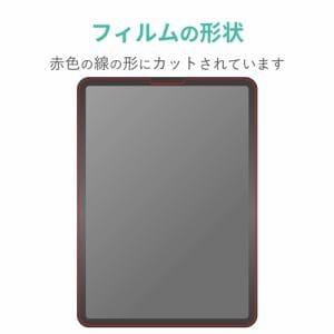 エレコム TB-A20PMFLAPL iPad Pro 11インチ 2020年モデル 保護フィルム ペーパーライク 反射防止 上質紙タイプ