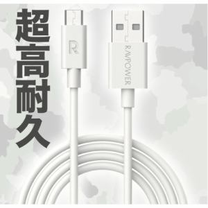SUNVALLEY JAPAN RAVPower RP-CB043 microUSB タフケーブル 2.0m ホワイト 75-01000-257