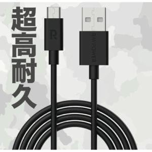 SUNVALLEY JAPAN RAVPower RP-CB043 microUSB タフケーブル 1.2m ブラック 75-01000-260