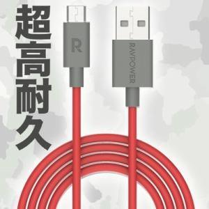 SUNVALLEY JAPAN RAVPower RP-CB043 microUSB タフケーブル 2.0m ピンク 75-01000-296