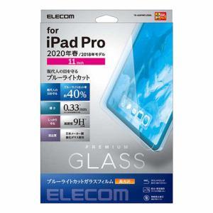 エレコム TB-A20PMFLGGBL 11インチ用 ガラスフィルム 0.33mm BLカット