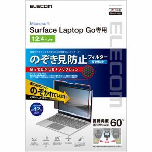 エレコム EF-MSLGPFNS2 Surface Laptop Go用 のぞき見防止フィルタ ナノサクション 12.4インチ