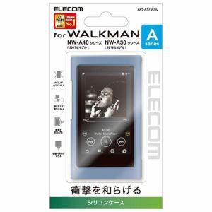 エレコム AVS-A17SCBU WALKMAN A40用シリコンケース ブルー