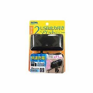 セイワ F277 2DC+2USBコードソケット ブラック