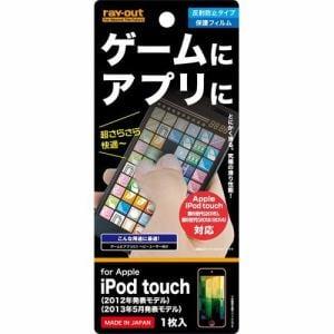 レイ・アウト iPod touch(2015/12/14) ゲーム&アプリ向け保護フィルム RT-T5F/G1