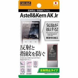 レイ・アウト Astell&Kern AK Jr 反射防止・防指紋フィルム RT-AKJRF/B1