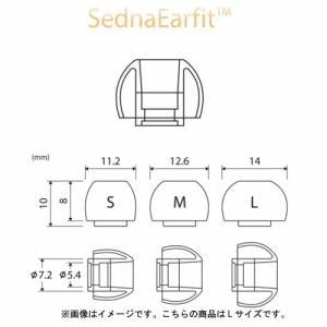 AZLA AZLA-SEDNA-EAR-FIT-L イヤーピース Lサイズ 2ペア