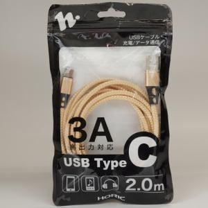 ホーリック HPY-UAC20GD TYPE-Cケーブル  2m ゴールド
