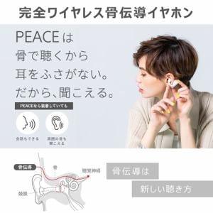 BOCO PEACETW1WH earsopen PEACE TW-1 (W) 完全ワイヤレス骨伝導イヤホン ホワイト