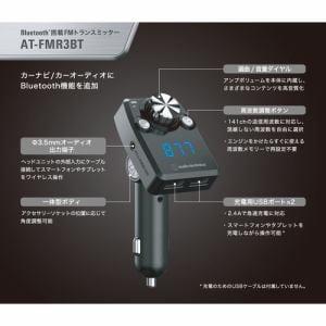 オーディオテクニカ AT-FMR3BT SV Bluetooth搭載FMトランスミッター シルバー