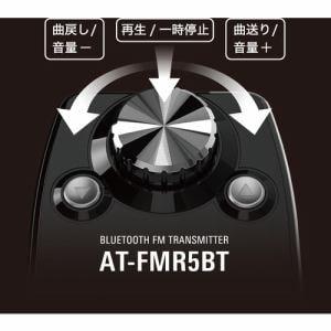 オーディオテクニカ AT-FMR5BT SV Bluetooth搭載FMトランスミッター シルバー