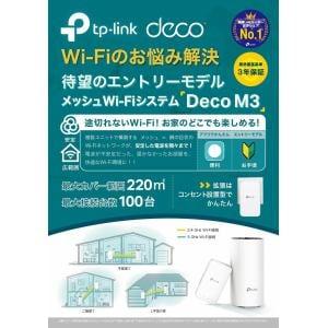 ティーピーリンクジャパン Deco M3 2パックユニット DECO M3