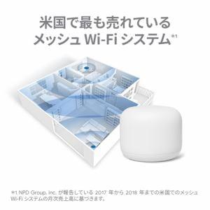 Google GA00822-JP Wi-Fiルーター親機+子機セット Google Nest Wifi ルーターと拡張ポイントパック