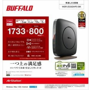 バッファロー WSR-2533DHP3-BK wifiルーター 1733+800Mbps ブラック ac/n/a/g/b