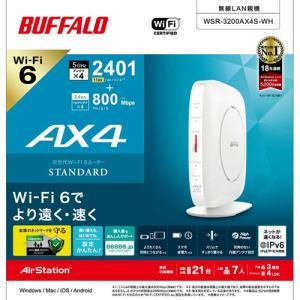 BUFFALO バッファロー WSR-3200AX4S-WH Wi-Fiルーター 親機 2401+800Mbps AirStation ホワイト Wi-Fi 6(11ax)