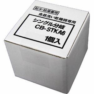 パナソニック CB-STKA6 食器洗い乾燥機用分岐栓 タカギ製・シングル分岐用