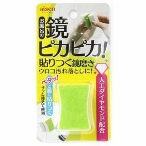 アイセン バス掃除 貼りつく鏡磨き グリーン 1個