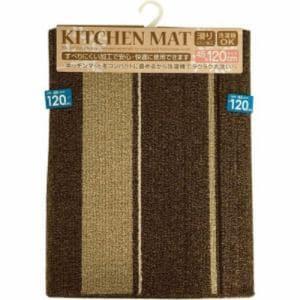 ヨコズナクリエーション ショコラ キッチンマット120  ブラウン 45×120cm