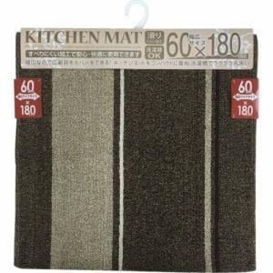 ヨコズナクリエーション ショコラ キッチンマット ワイド180  ブラウン 60×180cm