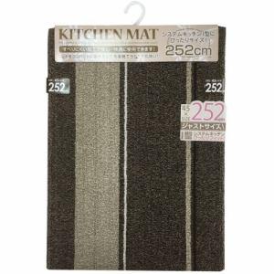 ヨコズナクリエーション ショコラ キッチンマット252  ブラウン 45×252cm