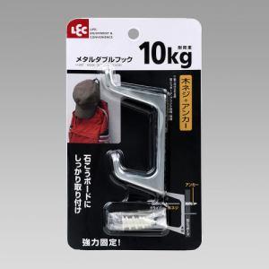 レック メタルダブルフック H-697 シルバー 幅2.0cm 奥行7.5cm 高さ10.0cm
