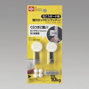 レック 強力ロックピンフック(L) H-643 ホワイト 幅2.5cm 奥行2.5cm 高さ5.0cm