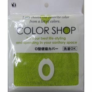 ヨコズナクリエーション カラーショップ 便座カバーO型 グリーン