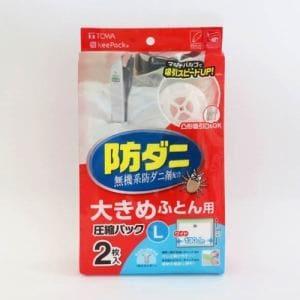 圧縮袋 収納袋 防ダニ 大きめふとん用 2枚入り 東和産業 ボウダニフトンアッシュクパックL クリア