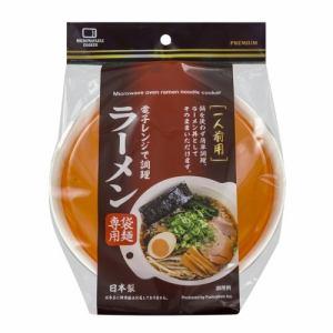 電子レンジ調理 ラーメン  オレンジ 1人用