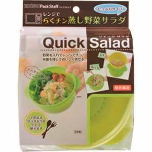 クイックサラダ たっぷりサイズ  グリーン 1個入り