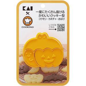 一度にたくさん抜けるクッキー型 コウモリ・カボチャ・おばけ 貝印 000DL8001 オレンジ 幅7.2×奥行1.8×高さ8.2