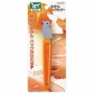 パール金属 便利小物 みかん・パックカッター C-3495 オレンジ (約)幅14.0×奥2.0×高1.0cm