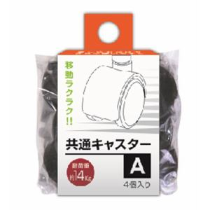 キャスター  ブラック 幅70×長さ35×高さ70(mm)