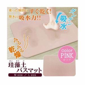 [幅60×奥行39cm] 吸水 速乾 珪藻土 バスマット ピンク