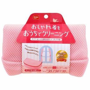 [おしゃれ着用] 洗濯ネット ボックス型 ピンク