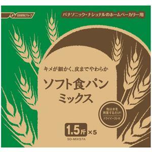 Panasonic ソフト食パンミックス(1.5斤分×5) SD-MIX57A