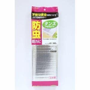 東和産業㈱  CF防虫タンスシート アルミ   シルバー