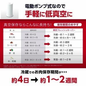 真空フレッシュキーパー 電動ポンプ・0.8L×2セット  密閉真空自動保存パック・容器 YAMADASELECT(ヤマダセレクト) YZD-SS188H1R