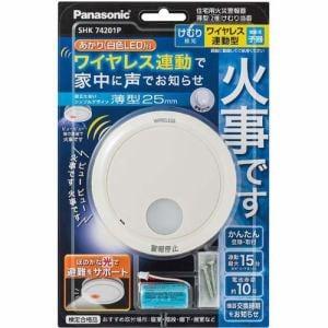 パナソニック SHK74201P けむり当番薄型2種(電池式・ワイヤレス連動子器・あかり付)(警報音・音声警報機能付)