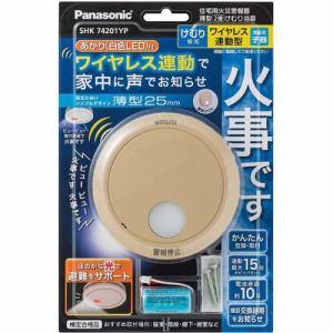パナソニック SHK74201YP けむり当番薄型2種(電池式・ワイヤレス連動子器・あかり付)(警報音・音声警報機能付) 和室色