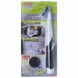 JIC SST-JP 電動お掃除ブラシ ソニックスクラバー キッチンステンレス用本体セット