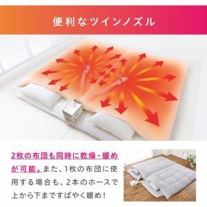 アイリスオーヤマ KFK-401 ふとん乾燥機 ハイパワーツインノズル ゴールド
