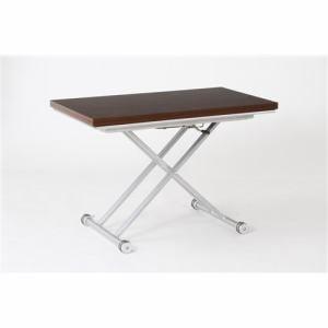 昇降式昇降テーブル ルガBAN-B2015-2 ダークブラウン