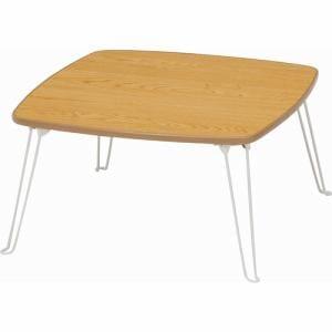 [幅60cm] ローテーブル 折りたたみ収納 角 ナチュラル