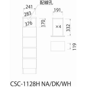 組立簡単チェスト CSC1128H NA 幅280×奥行419×高さ1119mm
